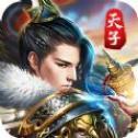 洛陽天子iOS版