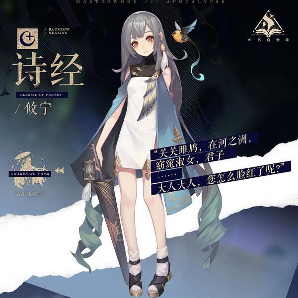 重回文艺复兴《幻书启世录》首测试定档10月