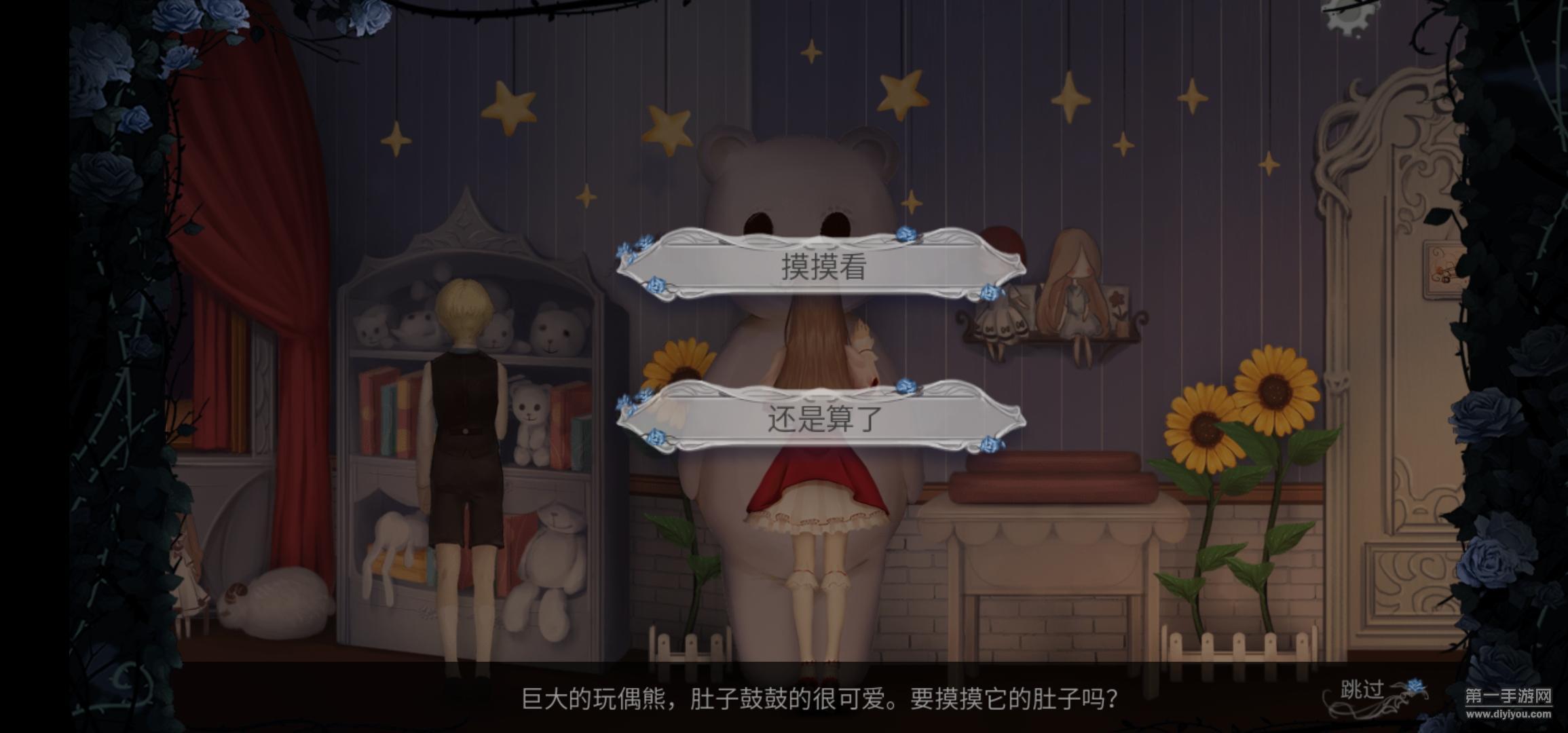 《人偶馆绮幻夜》试玩:浪漫约会背后隐藏的危机