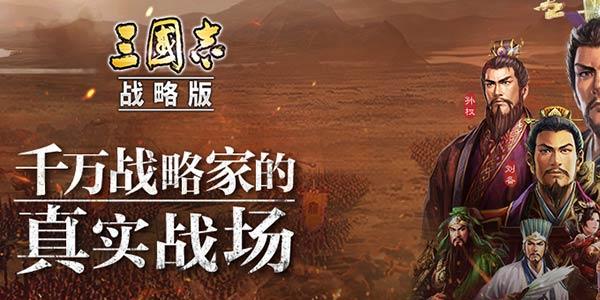 光荣三国志游戏