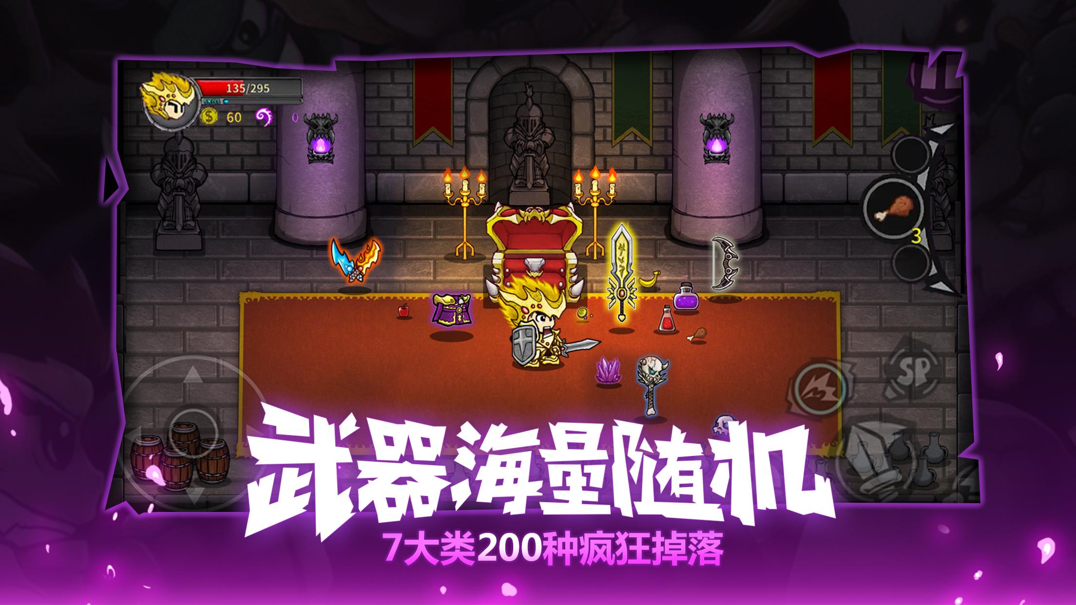 失落城堡宝物从哪里能刷更多