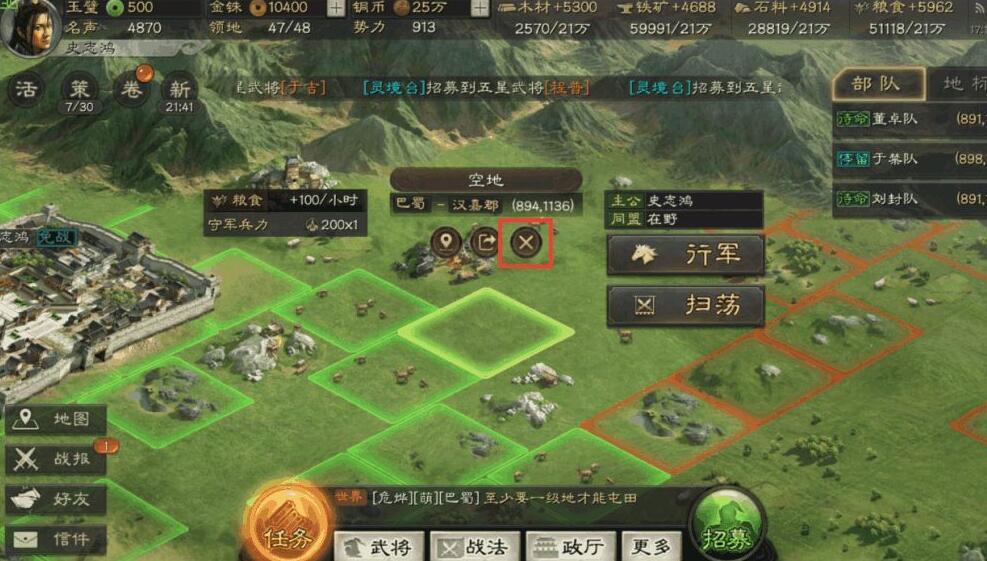 三国志战略版分城作用是什么