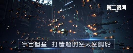 全新太空舰船《第二银河》打造超时空太空舰船