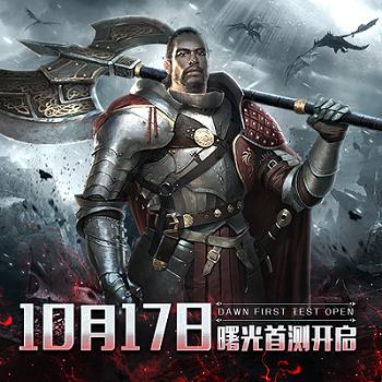《雷霆狂暴》曙光测试定档10.17