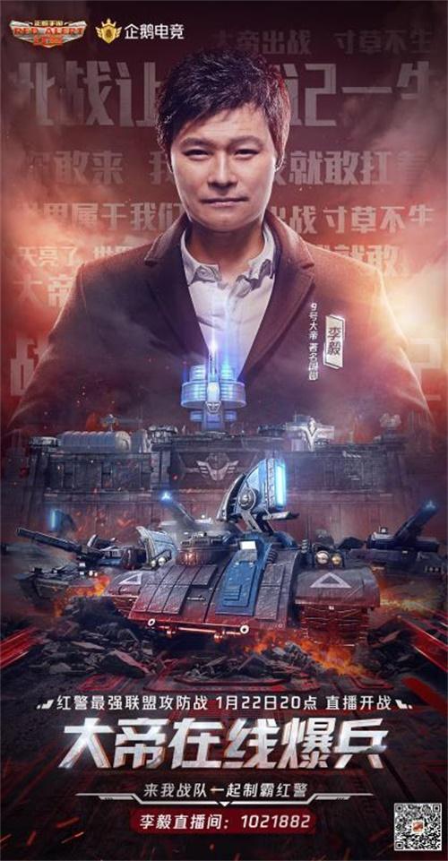《红警OL》1周年庆典直播  大帝李毅助阵见证巅峰时刻