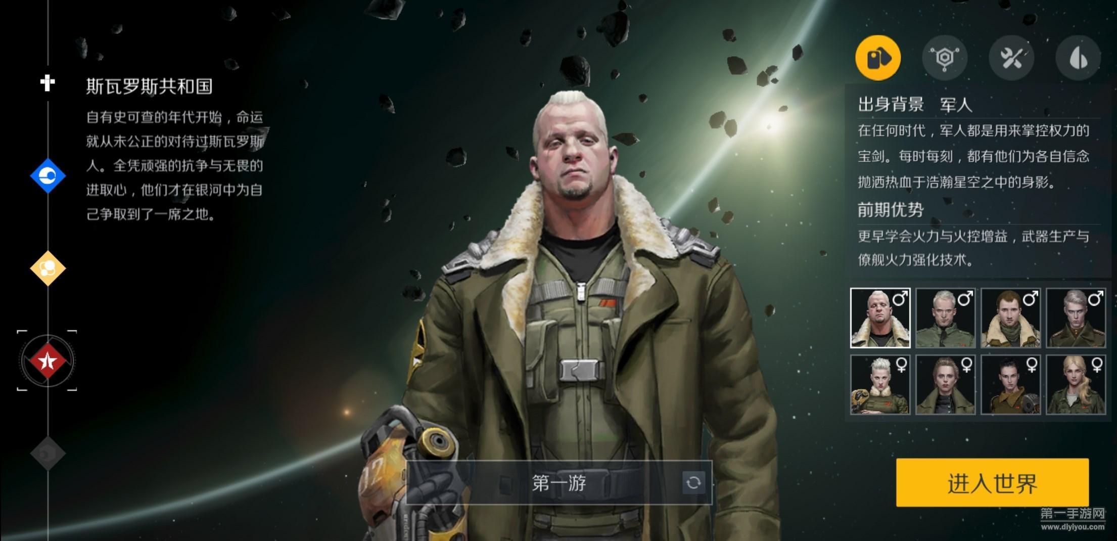 《第二银河》试玩:化身星际指挥官感受宇宙的辽阔