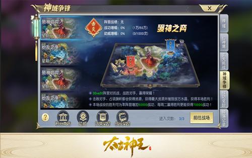 仙将对垒谁为魁首《太古神王》神域开辟PVP新战场