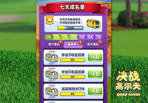 《决战高尔夫》集高级球杆卡有妙招