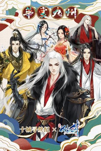 三次元里更撩人!《花与剑》四大角色亮相杭州古风时尚大秀