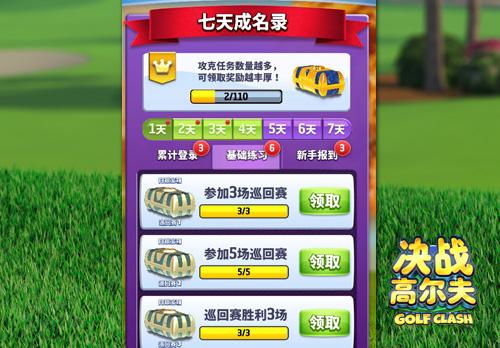 新版本来袭《决战高尔夫》七天成名录玩法暖心上线