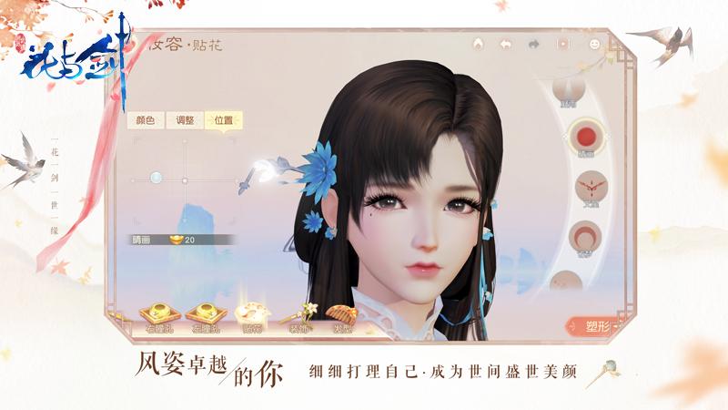 網易古風言情手游《花與劍》11月15日App Store首發