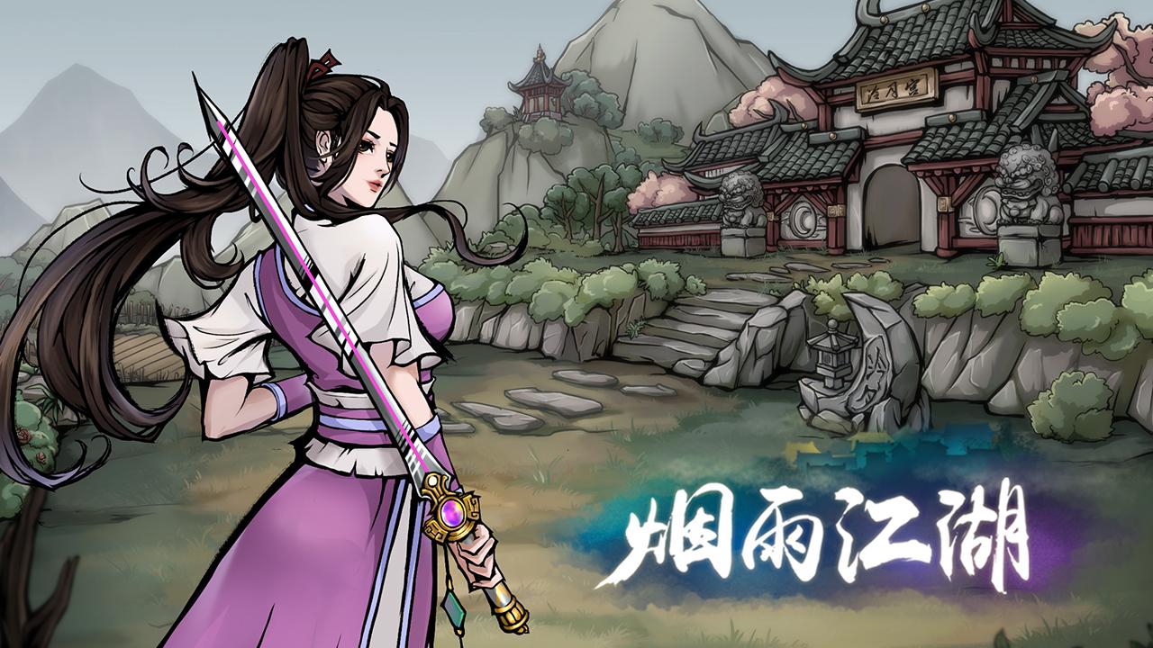 烟雨江湖双王镇所有支线任务完成方法