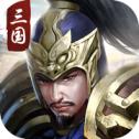 龙图三国皇城战