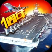 現代海戰官方版