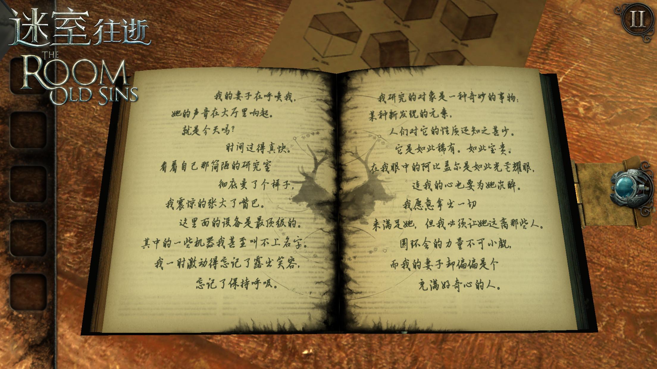 维多利亚风解谜游戏《迷室:往逝》今日App Store首发