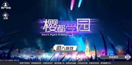 2020年最受期待的日式RPG手游《樱都学园》现已开启预约