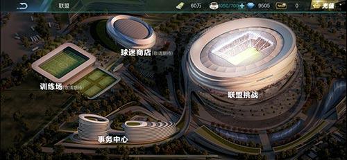 足球联盟超强互动《决胜足球》新玩法上线