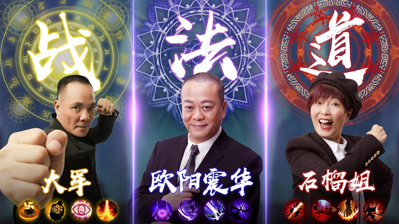 """游戏圈广告,又有几位香港演员老戏骨""""入局"""""""