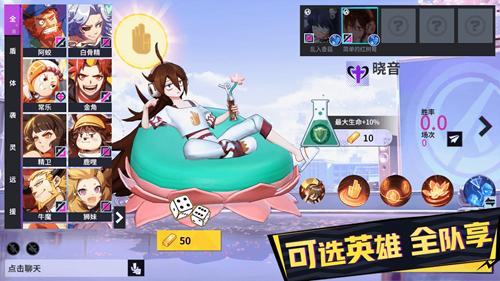 新版天镜大乱斗 《非人学园》大乱斗玩法全新版本上线