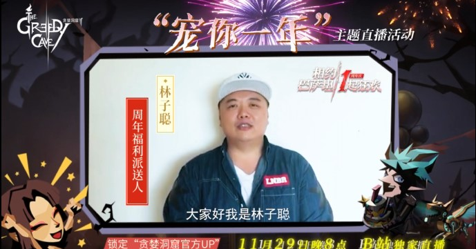 知名演员林子聪空降直播间《贪婪洞窟2》周年庆今日正式开启