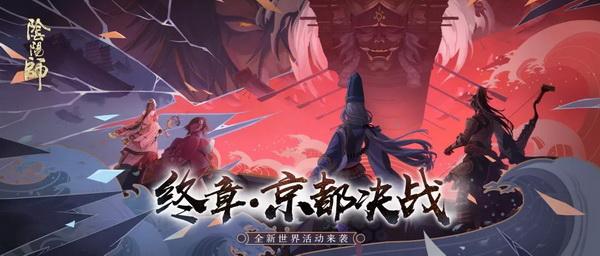 终章京都决战《阴阳师》全新世界活动来袭