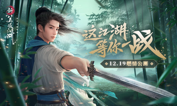 CG动画首曝《新笑傲江湖》12.19公测