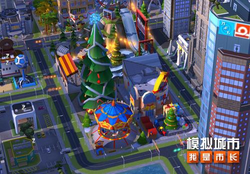 圣诞活动 主题建筑《模拟城市我是市长》圣诞节
