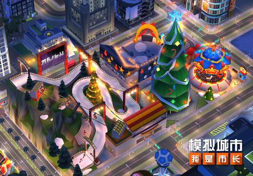新建筑新活动《模拟城市我是市长》圣诞节版本