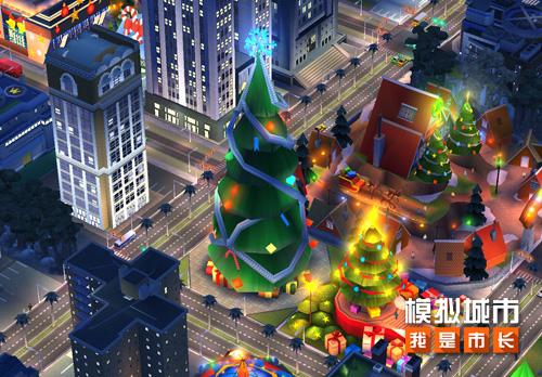 装扮你的城市《模拟城市我是市长》圣诞树建筑