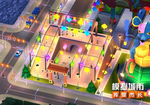 《模拟城市:我是市长》用鼠年建筑为城市招财纳福