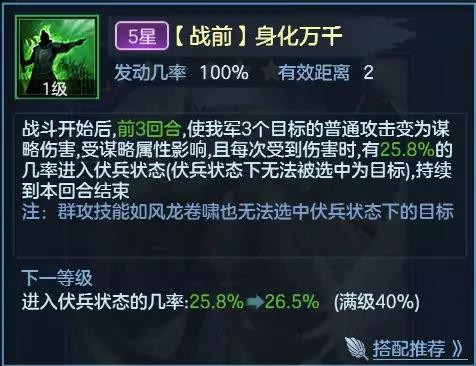 《九州劫》新武将左慈 潘凤登场