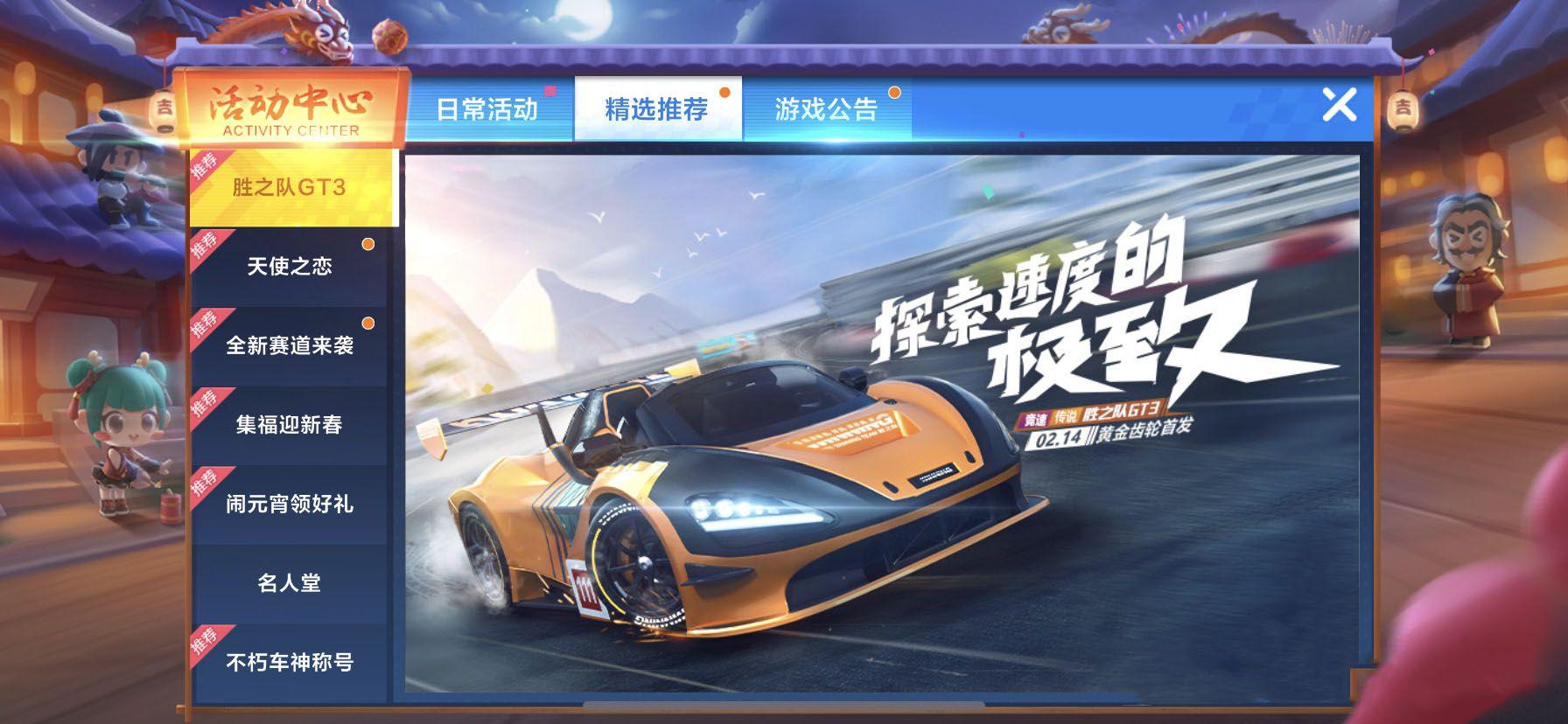 跑跑卡丁车手游胜之队GT3获得方法