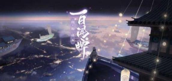 阴阳师百闻牌凤凰火爆发流玩法 卡组阵容码搭配
