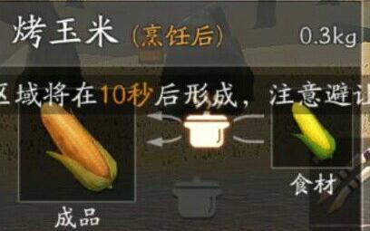 风云岛行动烤玉米怎么得 烤玉米什么用