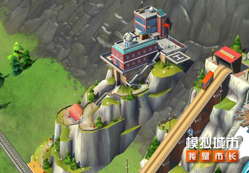《模拟城市我是市长》打造阿尔卑斯游览线