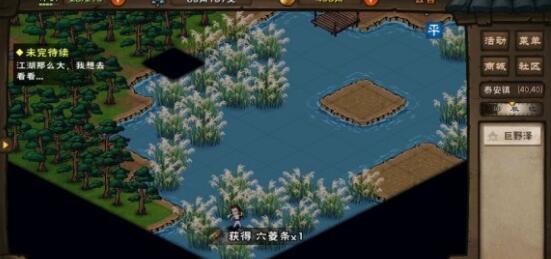烟雨江湖泰山宝藏入手途径 可以得到很多泥鳅
