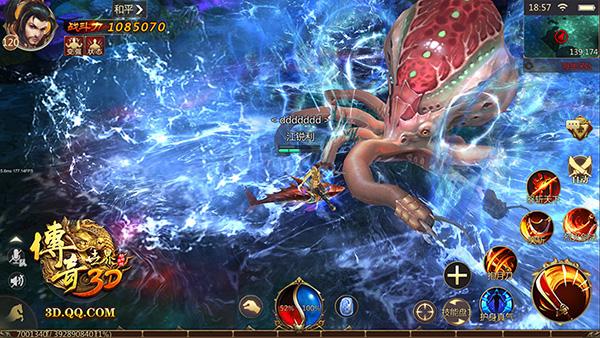 神秘海底决战除魔《传奇世界3D》新版来袭