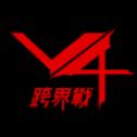 V4跨界战