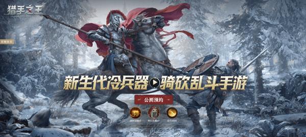 《猎手之王》评测:策略竞技性更高的骑砍乱斗手游