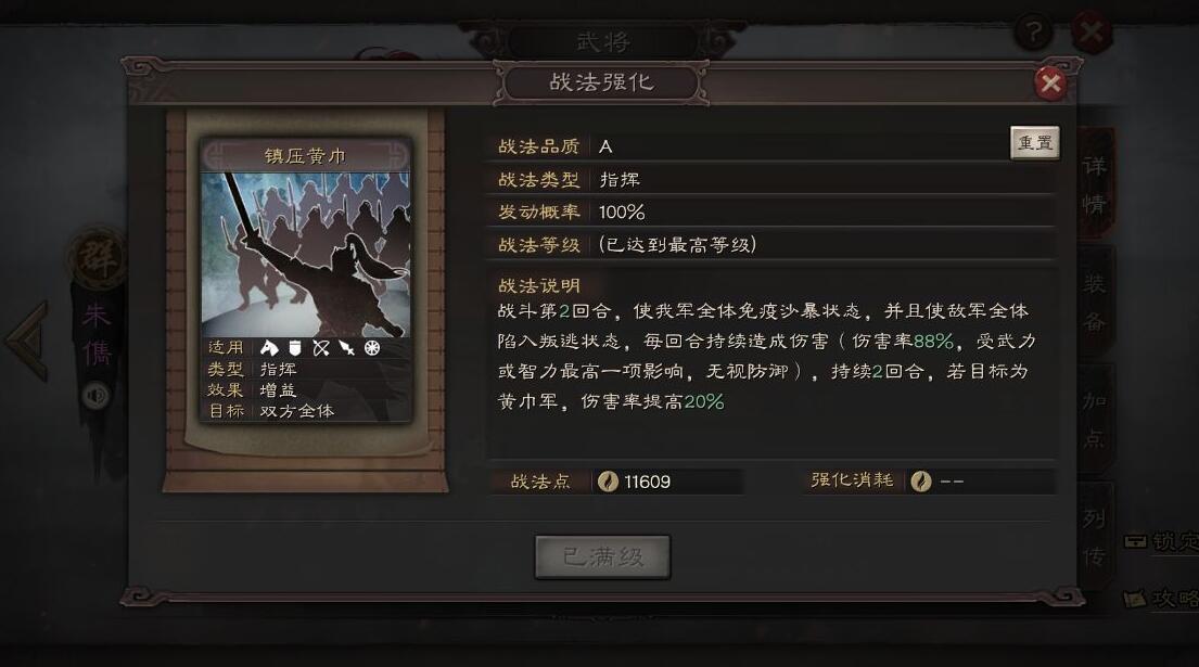 三国志战略版朱儁兵书推荐 战法详解