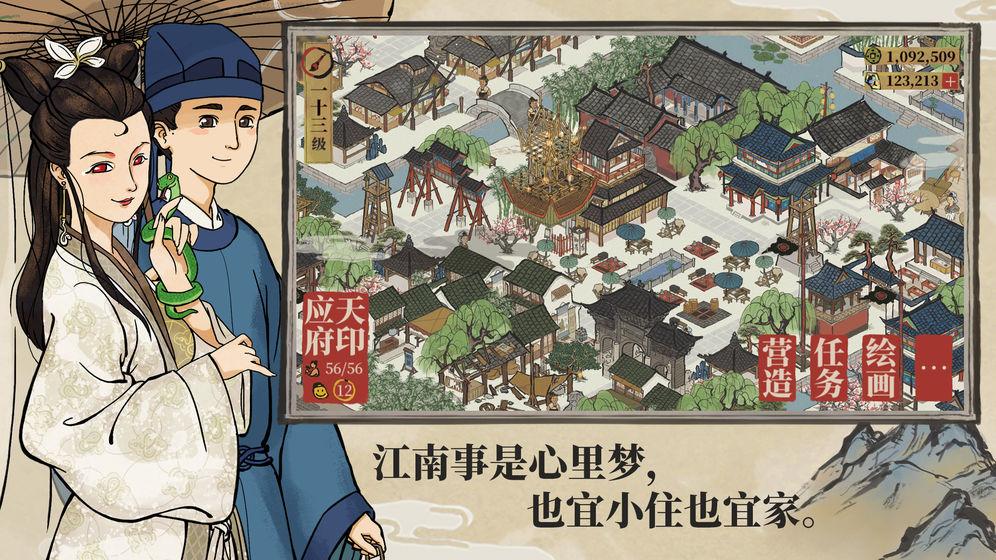 江南百景图所有资源获得方法一览