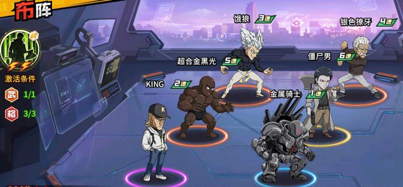 《一拳超人最强之男》巅峰竞技场英雄组攻略