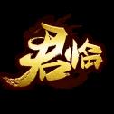 君临(福利特权)