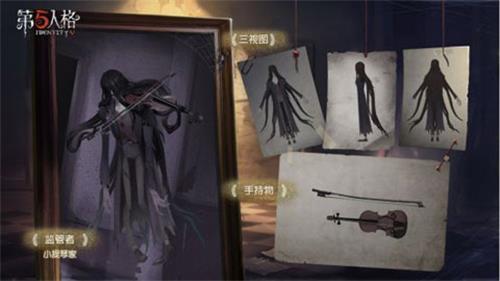 第五人格小提琴家炼狱奏曲皮肤怎么获取