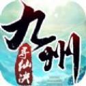 九州寻仙决