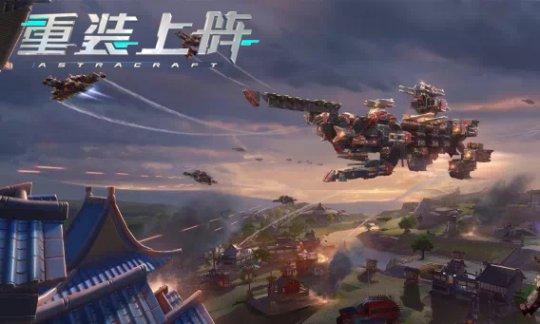 《重装上阵》手游新版本今日上线 来兮城登场 三人同行探古城!