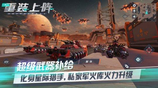 超级武器补给《重装上阵》火力全开新版本今日上线