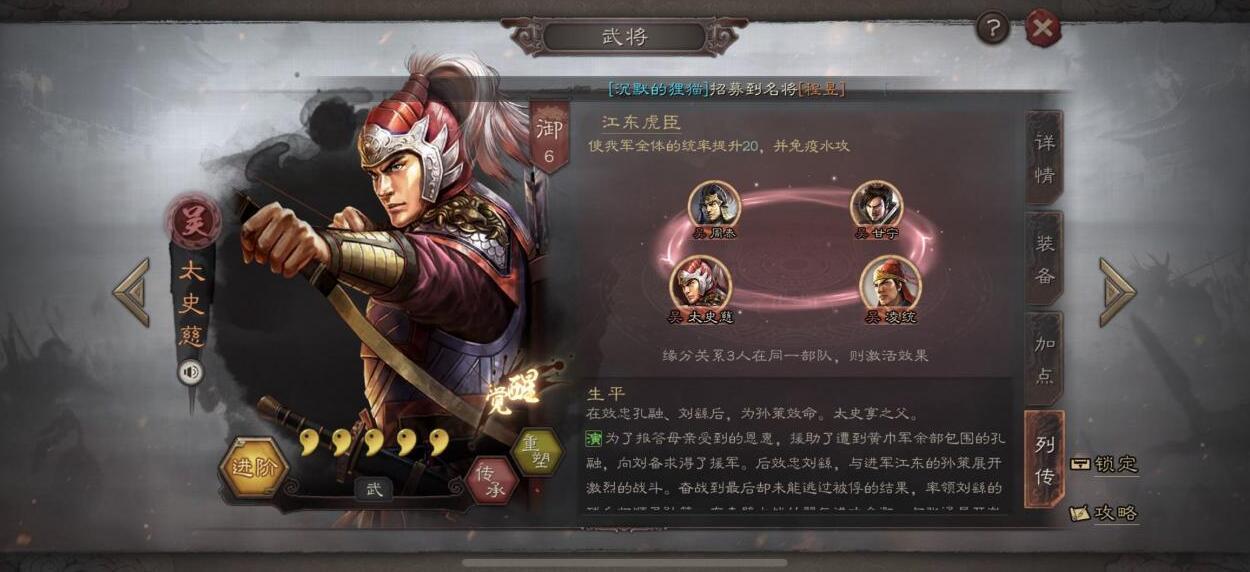 三国志战略版太史慈战法组队详细讲解