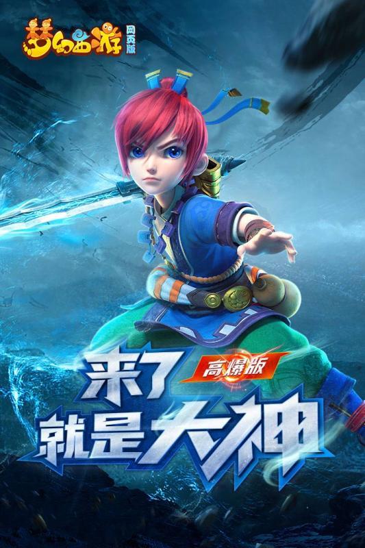 梦幻西游H5网页版