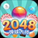 2048弹球大师红包版